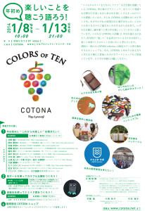COTONA_flyer